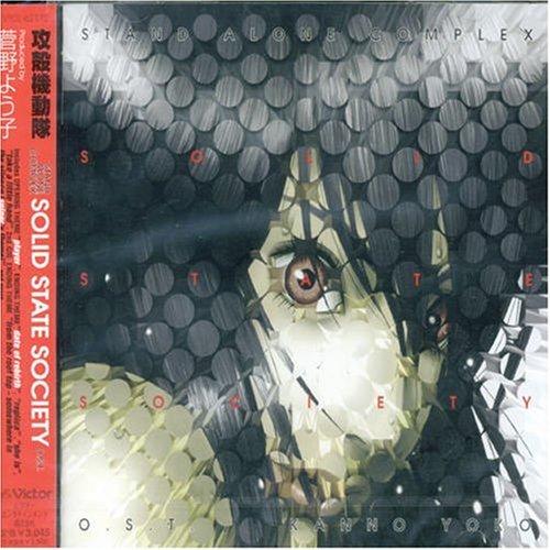 菅野 よう子 (Yoko Kanno) – 攻殻機動隊 STAND ALONE COMPLEX Solid State Society O.S.T. [Mora FLAC 24bit/96kHz]