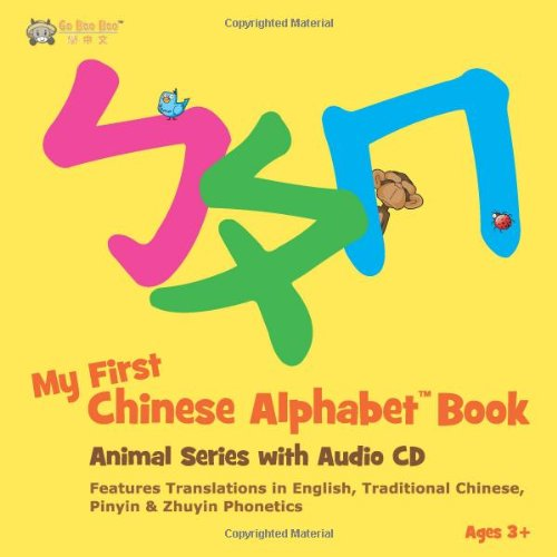 - My First Chinese Alphabet Book and Audio CD (Features Translations in English, Traditional Chinese, and Pinyin & Zhuyin Phonetics (Chinese Edition)