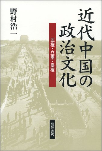 Download Civil rights, constitutional rights, Emperor - political culture of modern China (2007) ISBN: 4000225626 [Japanese Import] ebook