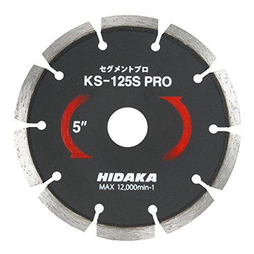 KSダイヤセグメント KS-125Sプロ ダイヤモンドカッター【1枚】みかげ石・硬質素材用