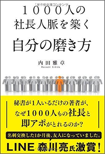 Download Sennin no shacho jinmyaku o kizuku jibun no migakikata. PDF