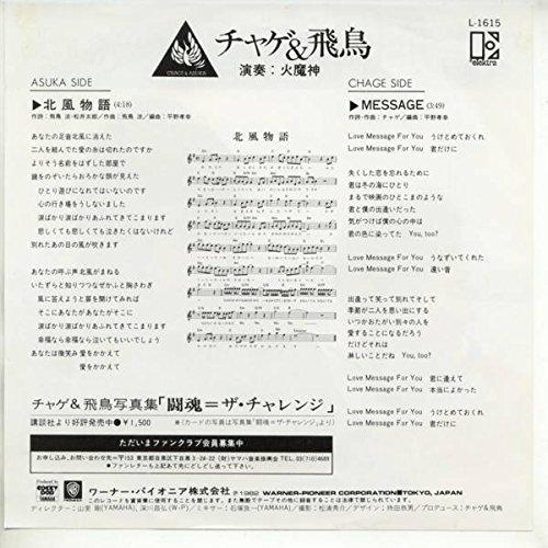 Amazon   北風物語[EPレコード 7...