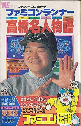 ファミコンランナー高橋名人物語 (ワンダーライフスペシャル ...