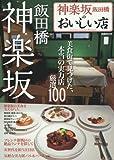 神楽坂のおいしい店 (ぴあMOOK)