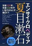 エンサイクロペディア夏目漱石