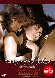 『エロチック・プリズン 塀の中の情事(ヘア無修正版)』 [DVD]