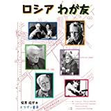 ROSIA WAGATOMO (Japanese Edition)