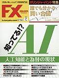 月刊FX攻略.COM(ドットコム) 2017年 07 月号 [雑誌]
