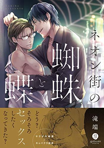 ネオン街の蜘蛛と蝶 (IDコミックス gateauコミックス)