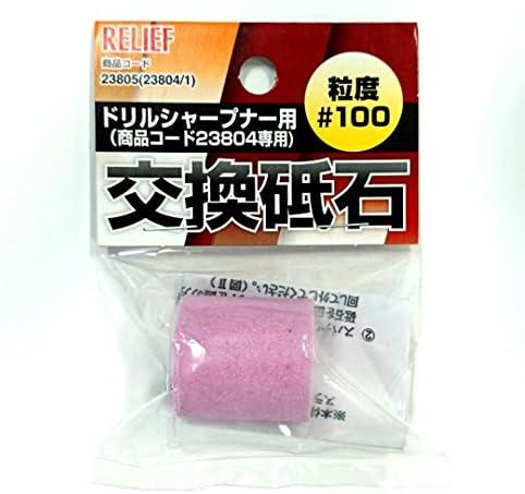 リリーフ(RELIFE)  ドリルシャープナー交換砥石 23804専用 23805(23804/1)