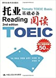 TOEIC foundation must: Reading(Chinese Edition)