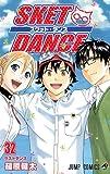 製品画像: Amazon: SKET DANCE 32 (ジャンプコミックス)[コミック]: 篠原 健太