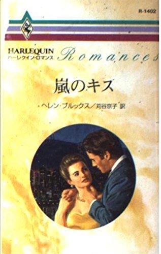嵐のキス (ハーレクイン・ロマンス)