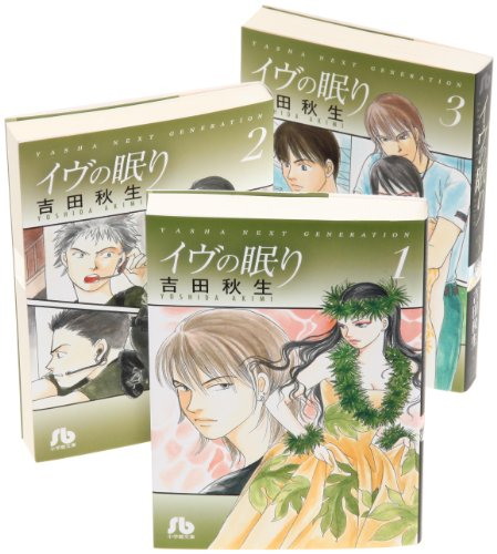 イヴの眠り 文庫版 コミック 全3巻完結セット (小学館文庫)