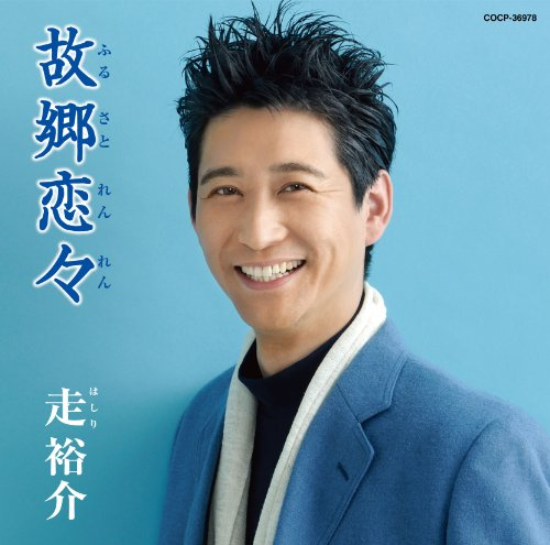 yusuke-strike-kokyou-renren-japan-cd-cocp-36978