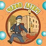 Chehov detjam | Anton Chehov