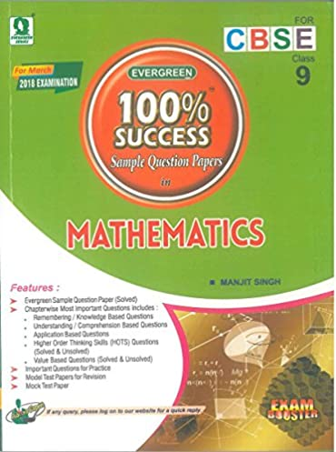 evergreen 100 success sqp in mathematics class 9 amazon in rh amazon in No Phones in Class Math Class Clip Art