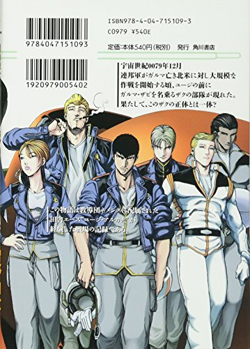 Federal gang Mobile Suit Gundam I et al. (3) (Kadokawa Comics Ace 195-3) (2008) ISBN: 4047151092 [Japanese Import]