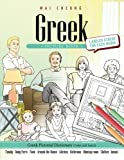 Greek Picture Book: Greek Pictorial Dictionary (Color and Learn)
