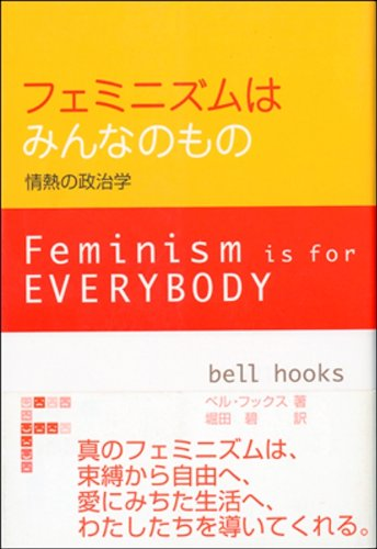 Download For everyone feminism - The Politics of Passion (Women's Books (2-1)) (2003) ISBN: 4883850501 [Japanese Import] ebook