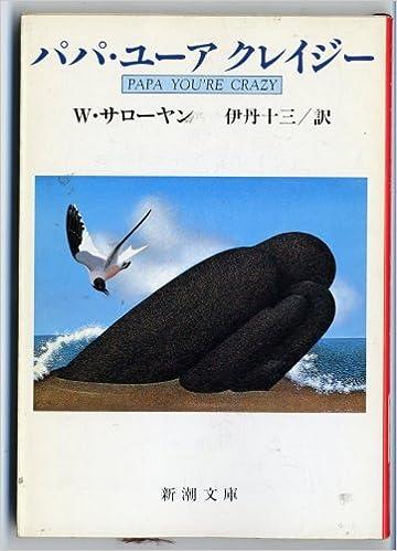 パパ・ユーアクレイジー (新潮文...