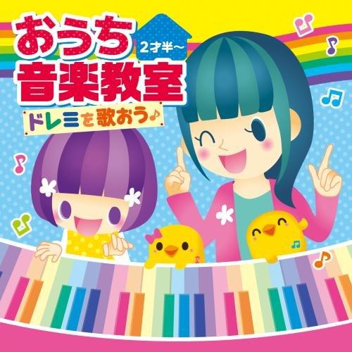 Luna Luna / すく♪いくキッズ おうち音楽教室 ドレミを歌おう♪(2才半〜)の商品画像