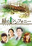[DVD]緑のシンフォニー緑光森林 [DVD-BOXII]