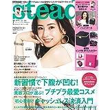 Steady. ステディ 2019年7月号 カバーモデル:北川 景子 ‐ きたがわ けいこ
