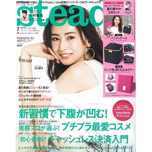 Steady. 2019年7月号 表紙画像
