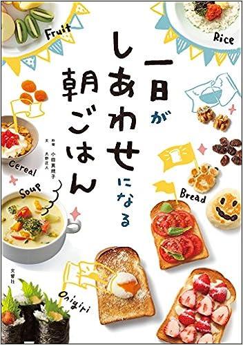 一日がしあわせになる朝ごはん 単行本 – 2015/10/7 小田 真規子  (著), 大野 正人 (著)