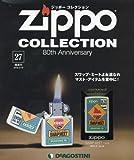 ジッポー コレクション 27号 (スワップ・ミート 1998) [分冊百科] (ジッポーライター付)