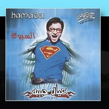 2011 HILAL TÉLÉCHARGER HAMADA MUSIC