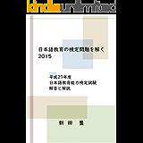 日本語教育の検定問題を解く2015: 平成27年度日本語教育能力検定試験 解答と解説
