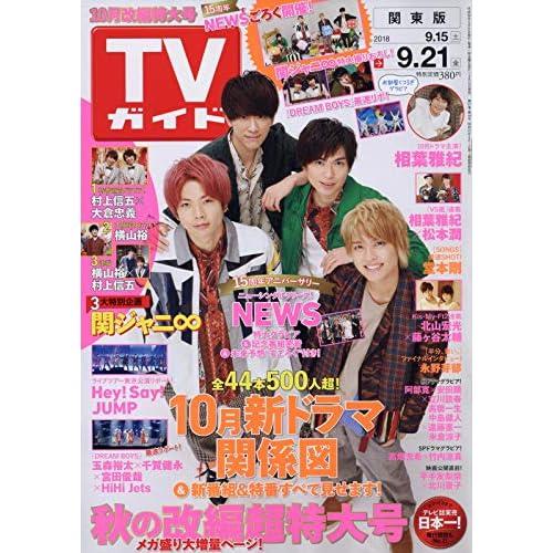 週刊TVガイド 2018年 9/21号 表紙画像