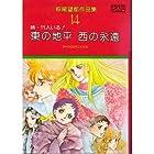 萩尾望都作品集〈14〉続・11人いる! 東の地平 西の永遠(プチコミックス)