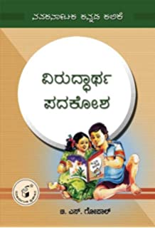 Kannada vyakarana (sslc) 1.