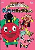 Animation - Soreike! Anpanman Daisuki Character Series Poppo Chan Sl Man To Poppo Chan [Japan DVD] VPBE-14437