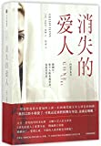 Image of Gone Girl (Chinese Edition)