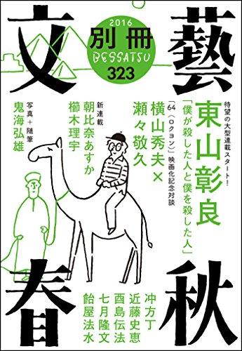 別冊文藝春秋 電子版7号 (文春e-book)