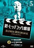 新・ヒッチコック劇場 5 日本語吹替版 3話収録 AHP-6005 [DVD]