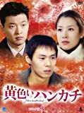 [DVD]黄色いハンカチ DVD-BOX 3