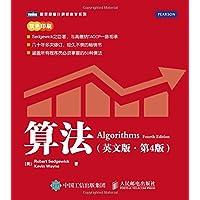 算法(英文版)(第4版)