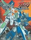 (BVC限定)超攻速ガルビオン Blu-ray-BOX