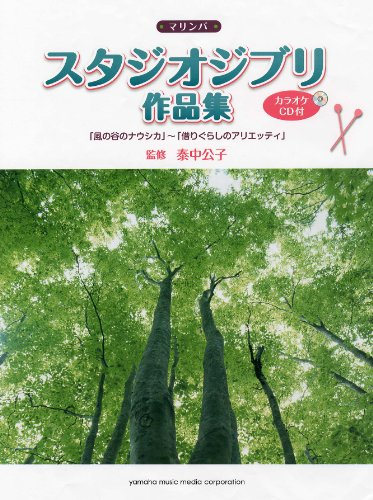 - Studio Ghibli Two-mallet Marimba Solo Sheet Music Book with CD