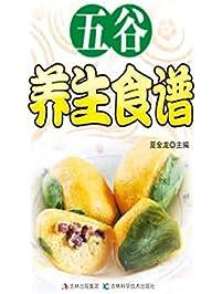 五谷养生食谱 (健康美食馆•掌中宝口袋菜谱) (Chinese Edition)