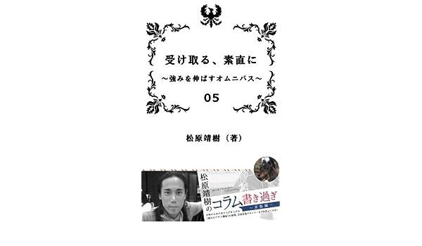Uketoru Sunaoni Tsuyomi Wo Nobasu Omnibus (Japanese Edition)