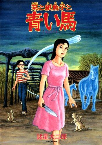 栞と紙魚子と青い馬の感想