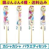 つり竿の猫おもちゃ カシャカシャぶんぶん4種各1本バラエティセット 日本製/ペッツルート (メール便)