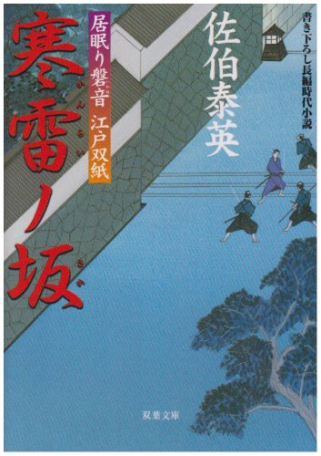 寒雷ノ坂─ 居眠り磐音江戸双紙 2 (双葉文庫)