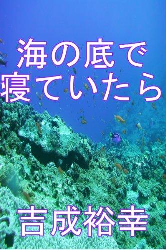 Umi no soko de neteitara (Japanese Edition)